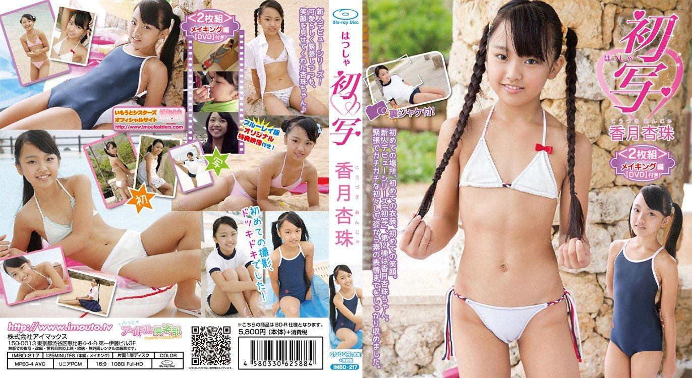 Kouzuki Anjyu - 12 Year Old Initials