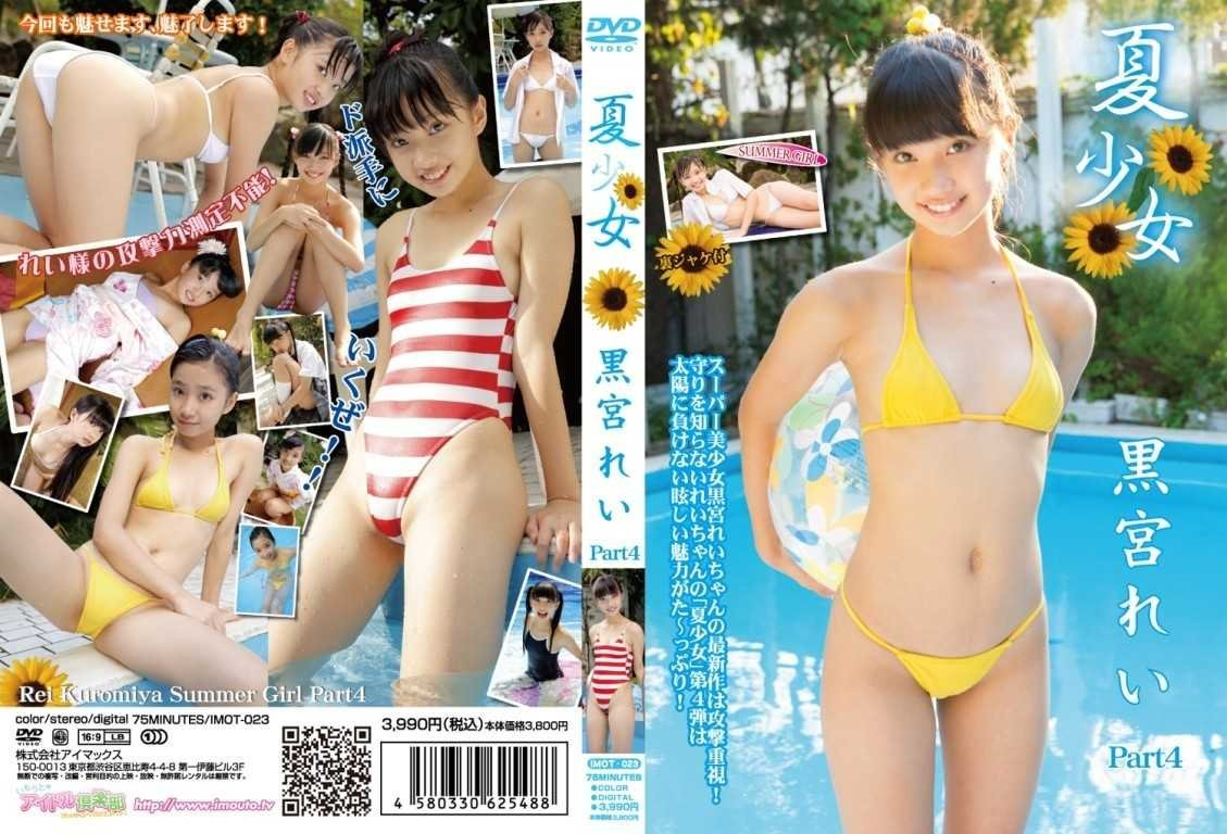 Kuromiya Rei - Summer Girl