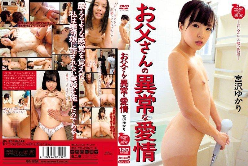 Yukari Miyazawa - Forbidden Fruit