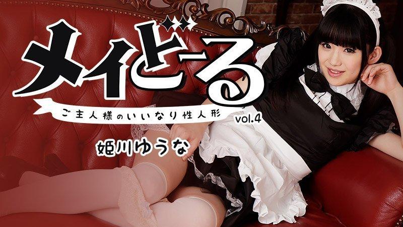 Mei Doll Vo.4