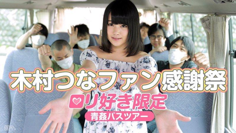 Beloved Lolita - Limited Adore Bus Tour