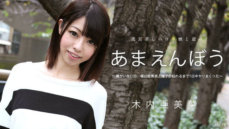 Kiuchi Ami - Amosobu Vol. 2