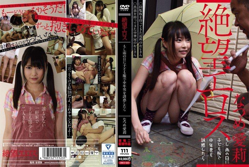 Airi Natsume - School Girls Maid System