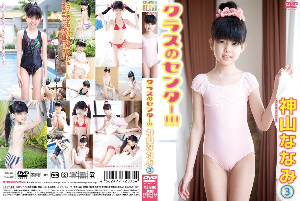 Nanami Kamiyama - Center Of Class